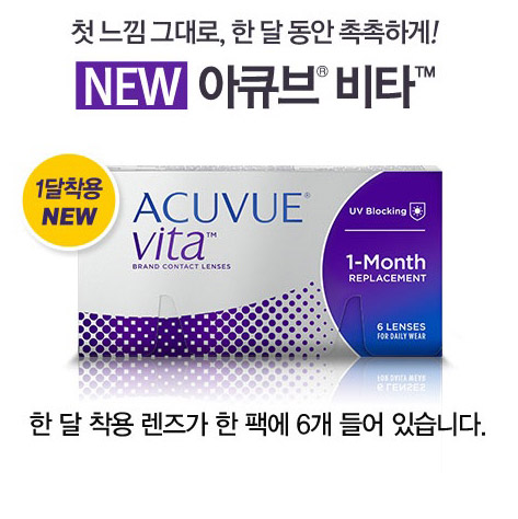 ACUVUE VITA (2EA)(TEST LENS) MonthlyJOHNSON AND JOHNSONLENSPOP