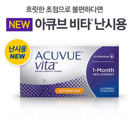 ACUVUE VITA (6EA)  (TORIC LENS) MonthlyJOHNSON AND JOHNSONLENSPOP
