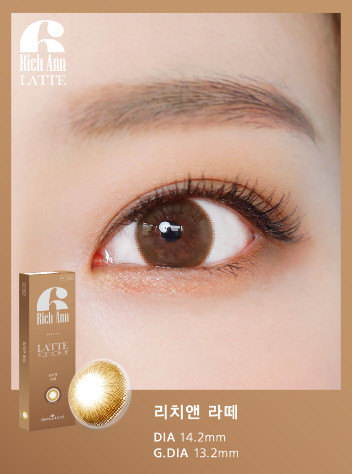 Rich Ann Latte Brown 1Day (6EA) (BUY 1 GET 1 FREE) / 13.2mmANNLENSPOP